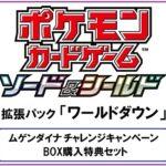 【ポケカ】2020/6/5発売の「ワールドダウン」が「ムゲンゾーン」に変更