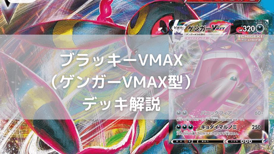 ブラッキーVMAXデッキレシピと使い方を解説(ゲンガーVMAX型)
