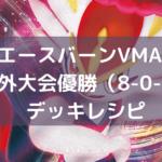 【ポケカ海外環境】エースバーンVMAX・ガラルギャロップV優勝デッキレシピ