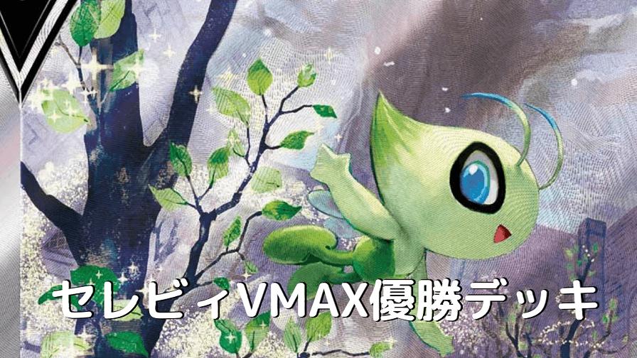 セレビィVMAX大会優勝デッキレシピを解説!