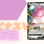 【ポケカ】ハピナスVの評価と使い方を徹底解説!