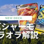 【連撃】ゼラオラV・バシャーモVMAXデッキレシピと使い方を徹底解説!