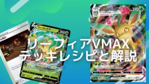 【強い】リーフィアVMAXのデッキレシピと使い方を解説!