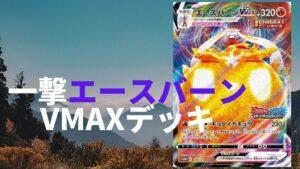 【一撃】エースバーンVMAX(いちげき)の大会優勝デッキレシピまとめ