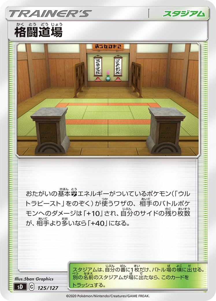 【ポケカ】格闘道場の効果と評価 強力な火力アップ効果!