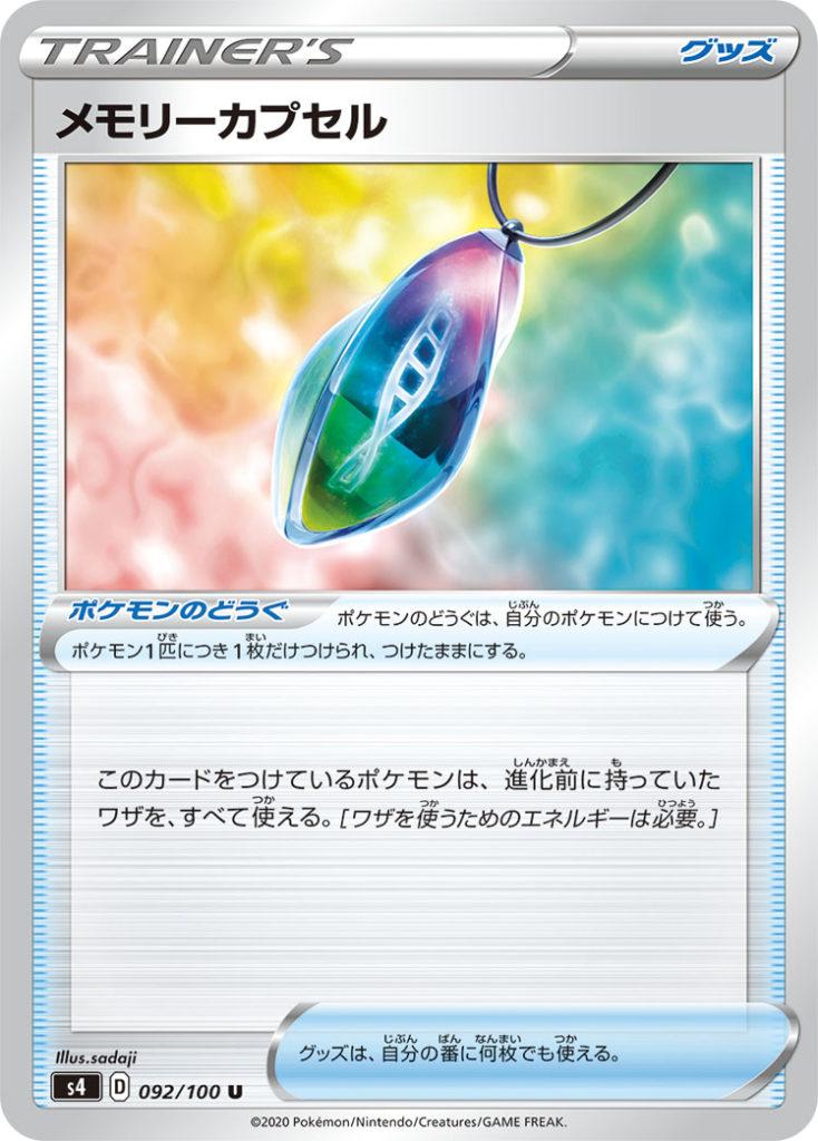 【ポケカ】メモリーカプセルの評価と使い方・相性のいいカードを徹底解説!