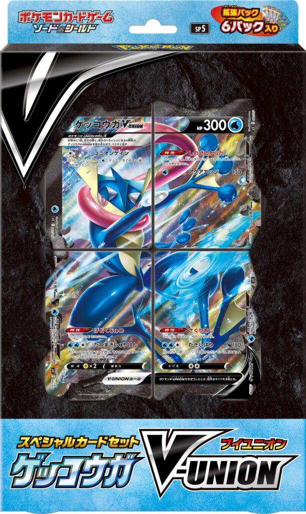 スペシャルセット ゲッコウガV-UNION収録カードリストと評価 通販予約最安値