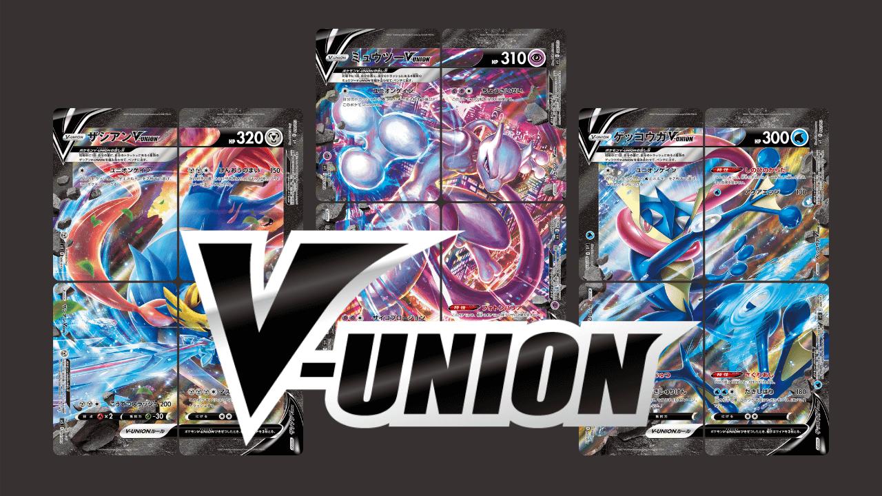 ポケカの新システム『V-UNION』とは?ルールを詳しく解説