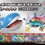 【500円】ポケモンカードVスタートデッキはどれがおすすめ?