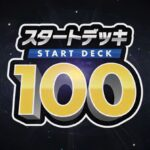 ポケカスタートデッキ100収録内容・カードリストと評価