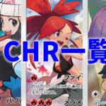ポケカのキャラクターレア(CHR)一覧と解説
