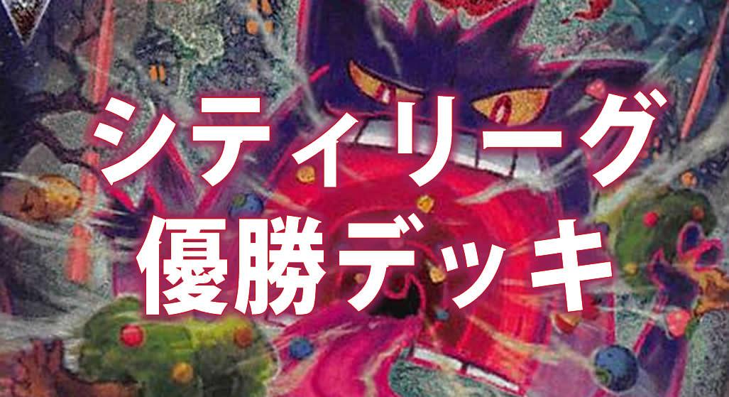 ゲンガーVMAXデッキ シティリーグ神奈川優勝デッキ
