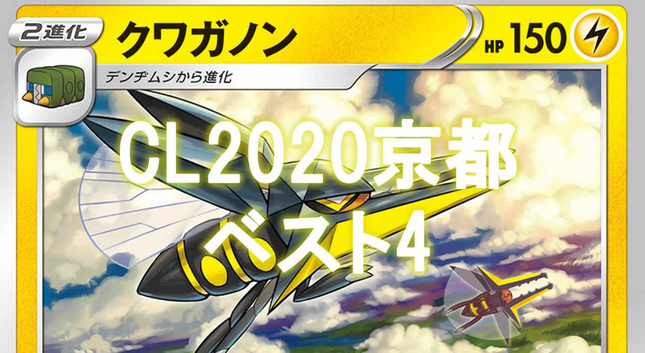 「クワガノン(エレキブラスター)」デッキ CL京都2022ベスト4