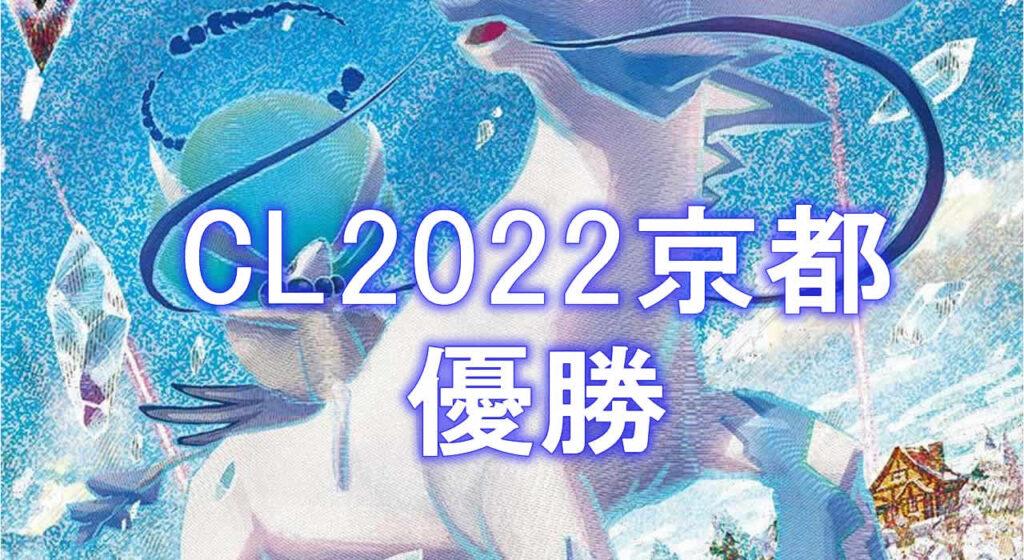 【CL京都優勝】はくばバドレックスVMAXデッキ チャンピオンズリーグ2022京都