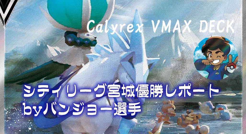 【寄稿記事】シティリーグ宮城優勝レポート(バンジョー選手:白馬スイクンデッキ)