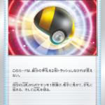 【考察】ハイパーボールが再録 ポケカのスタンダードレギュで再び使えるように