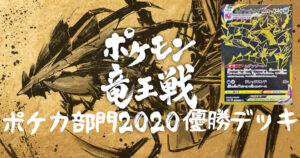 ポケカ竜王戦 2020優勝 ムゲンダイナVMAX・ブラッキーVMAXデッキレシピを解説