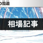 頂への雪道の値段・相場買取価格