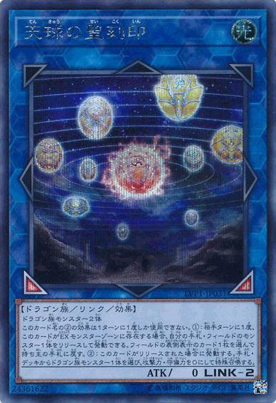 「天球の聖刻印」はなぜ高騰フラグがたっているのか?強みと弱み・今後を分析してみた