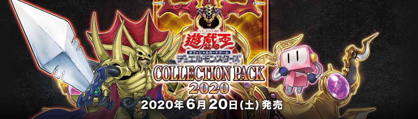 COLLECTION PACK(コレクションパック)2020の収録カードリストと評価 当たりカードは?