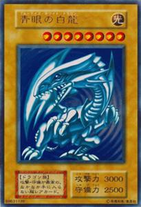 青眼の白龍(ブルーアイズ・ホワイト・ドラゴン)[初期ウルトラ]の評価や特徴・価格情報・入手方法・採用デッキ